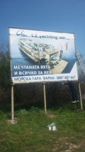 Крайпътна билборд реклама.