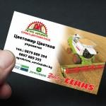 Едностранна визитка